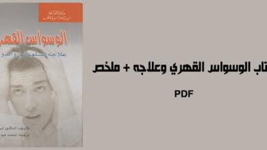 صورة تحميل كتاب الوسواس القهري وعلاجه + ملخص
