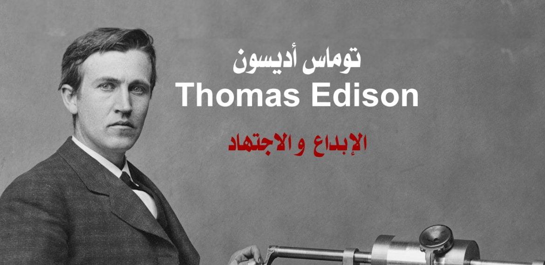 توماس أديسون – Thomas Edison