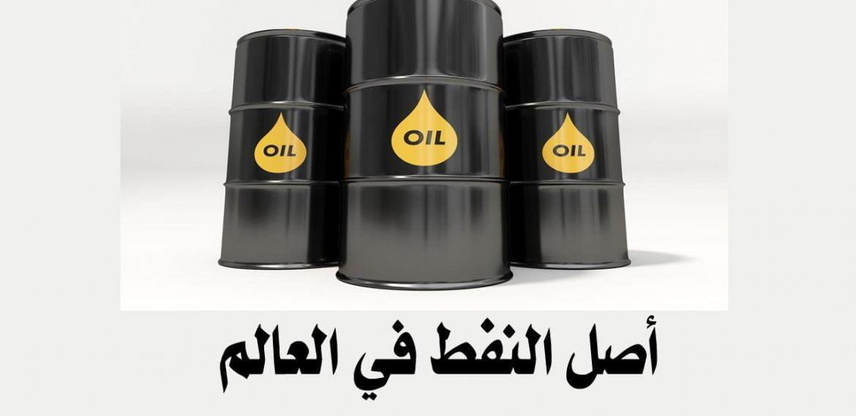 أصل النفط في العالم