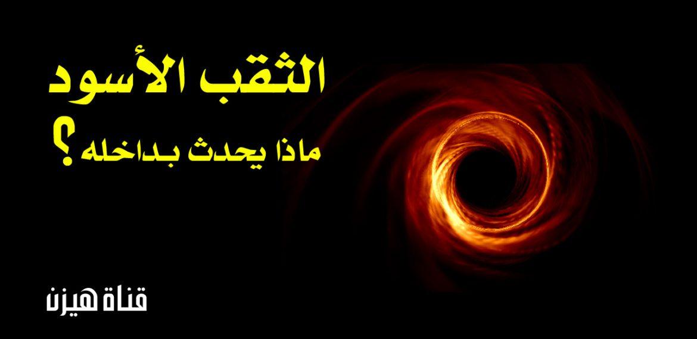 الثقب الأسود ماذا يحدث بداخله؟