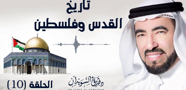 المسجد الأقصى – معلومات وحقائق تاريخية