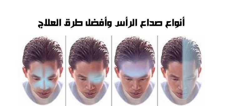 أنواع صداع الرأس وأفضل طرق العلاج ماكتيوبس الصداع بكافة أنواعه
