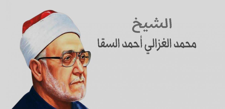 الشيخ محمد الغزالي أحمد السقا