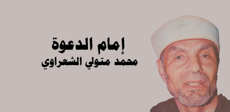 محمد متولي الشعراوي / أشهر مفسري القرآن