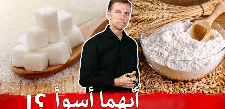 السكر الأبيض و الدقيق الأبيض وخطرهما على الجسم