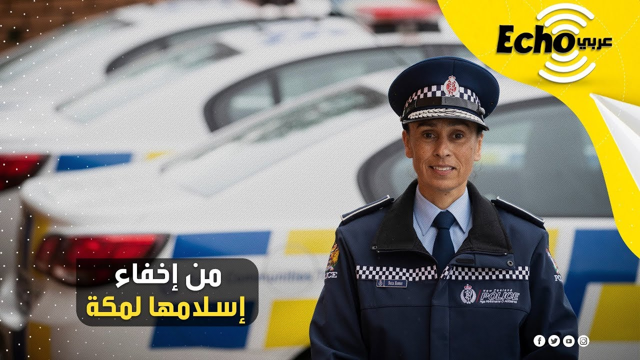 رئيسة شرطة نيوزيلندا تفاجئ الجميع بارتدائها الحجاب