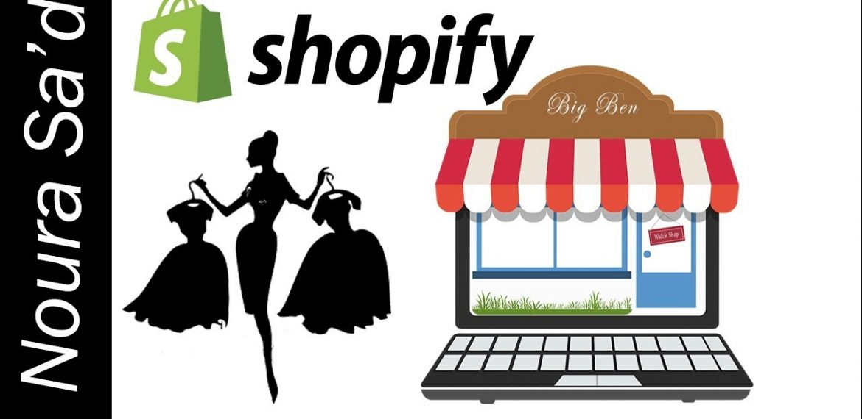 كيفية إنشاء متجر Drop shipping في شوبيفاي