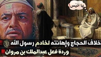صورة حكاية الحجاج مع أنس بن مالك وعبد الملك بن مروان
