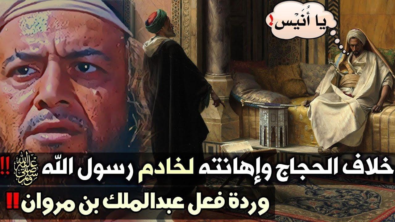 حكاية الحجاج مع أنس بن مالك وعبد الملك بن مروان