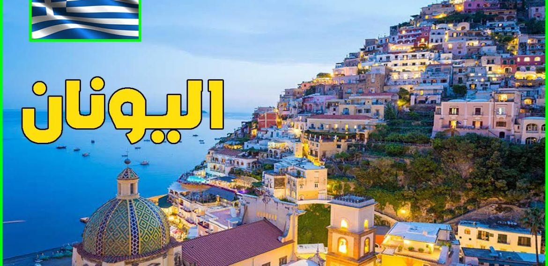 تعرف على دولة اليونان