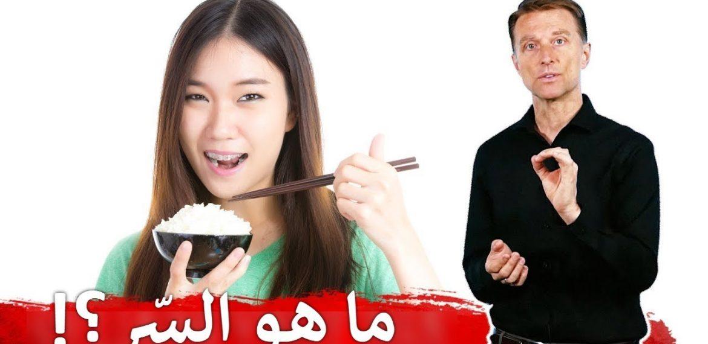الأرز هل هو صحي أم غير صحي؟