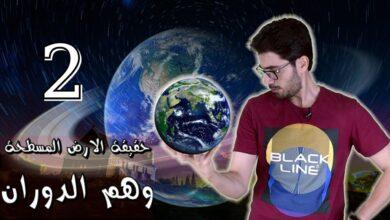 صورة حقيقة الأرض المسطحة والقوى الوهمية