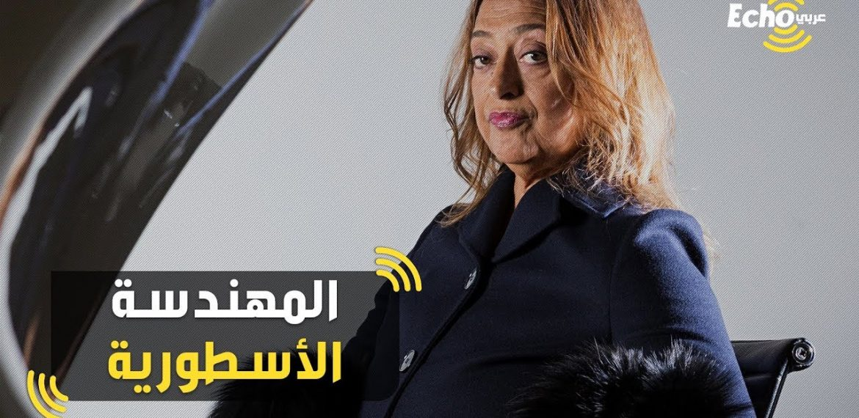 زها حديد المهندسة العربية الأسطورة في مجال الهندسة المعمارية