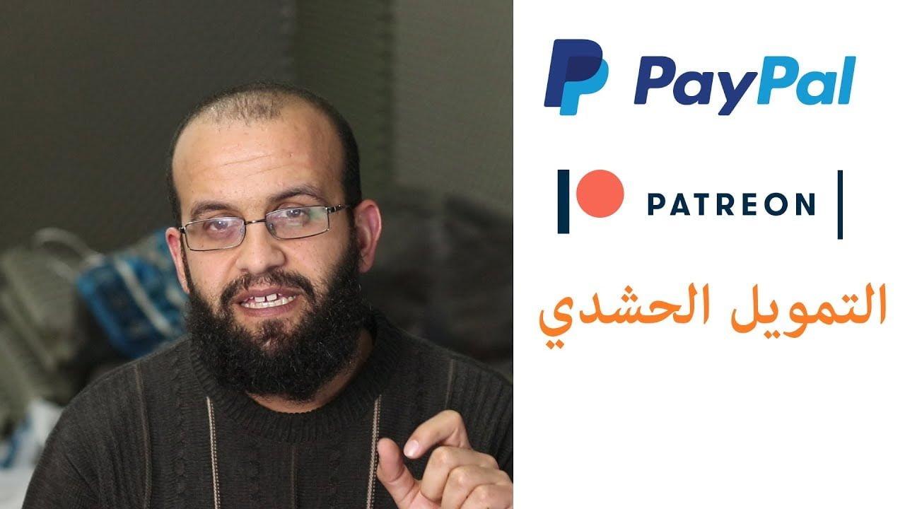 ما هو PayPal, Patreon, والتمويل الجماعي