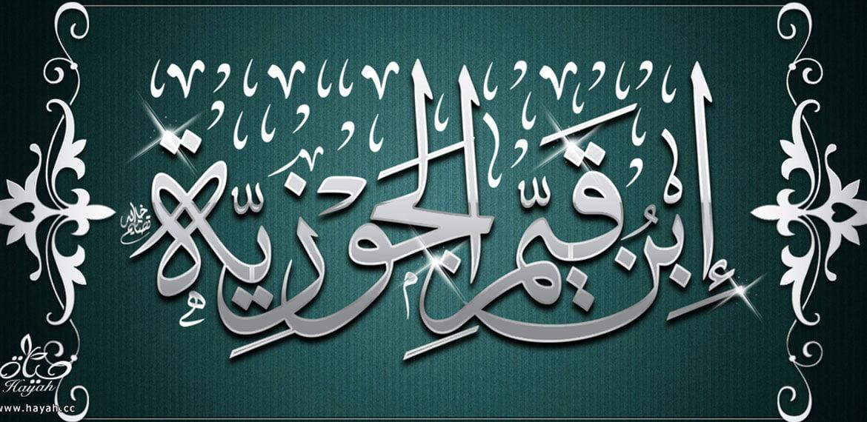 الإمام ابن قيم بن الجوزية