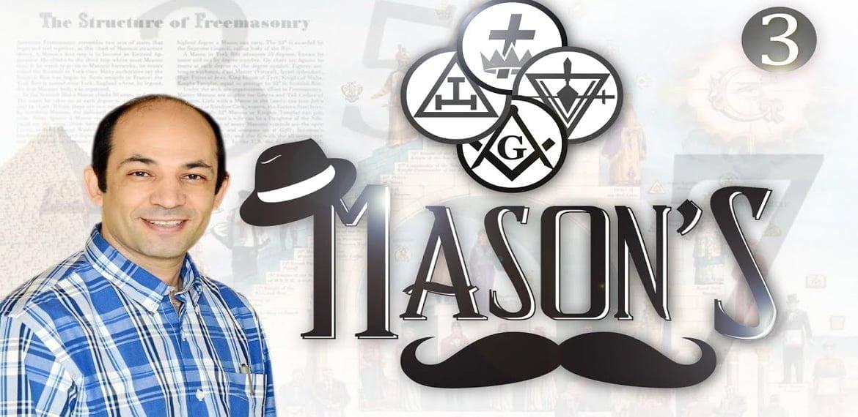 الماسونية والعالم