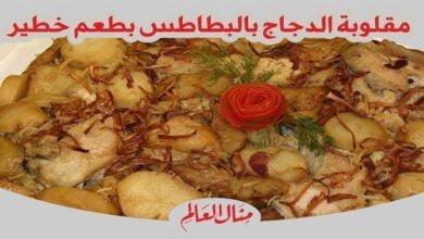 صورة المقلوبة بالدجاج والبطاطس والخضروات