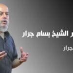 بسام جرار