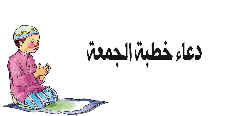 صورة دعاء خطبة الجمعة