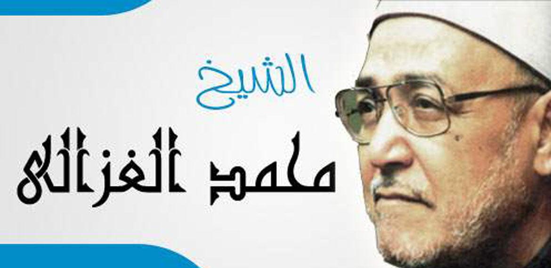 صورة سيرة الشيخ محمد الغزالي