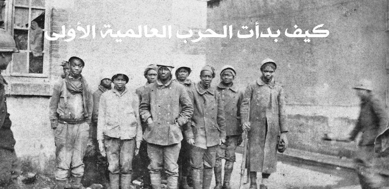 صورة ملخص الحرب العالمية الأولى
