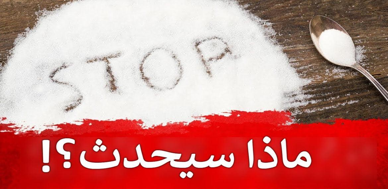ماذا سيحدث لجسمك إن توقفت عن تناول السكر ماكتيوبس ما تأثير التوقف عن تناول السكر