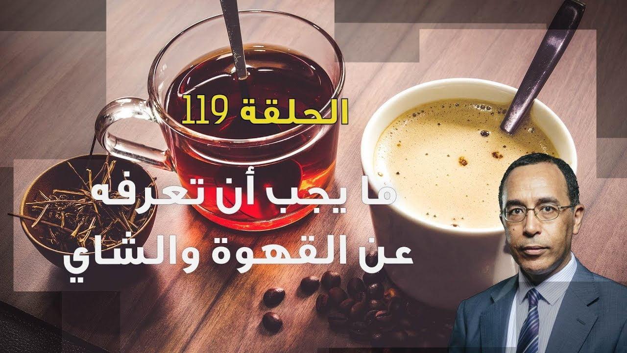 صورة ما يجب أن تعرفه عن القهوة و الشاي