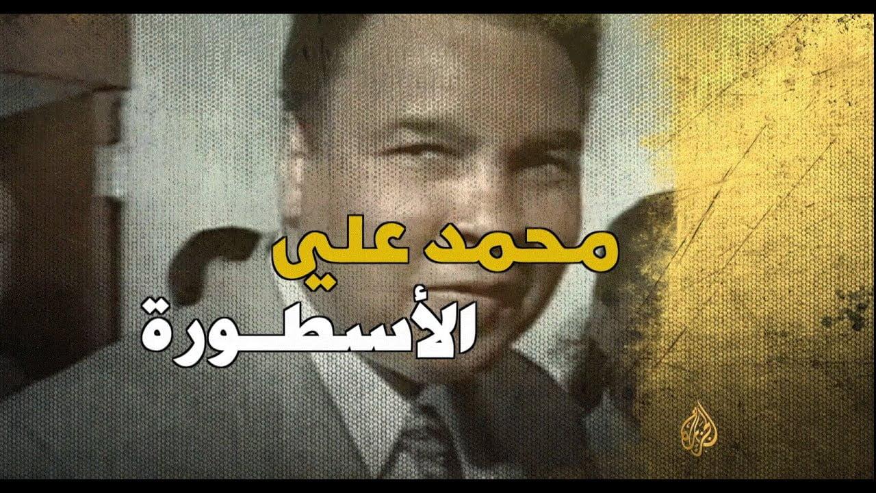 صورة محمد علي الأسطورة