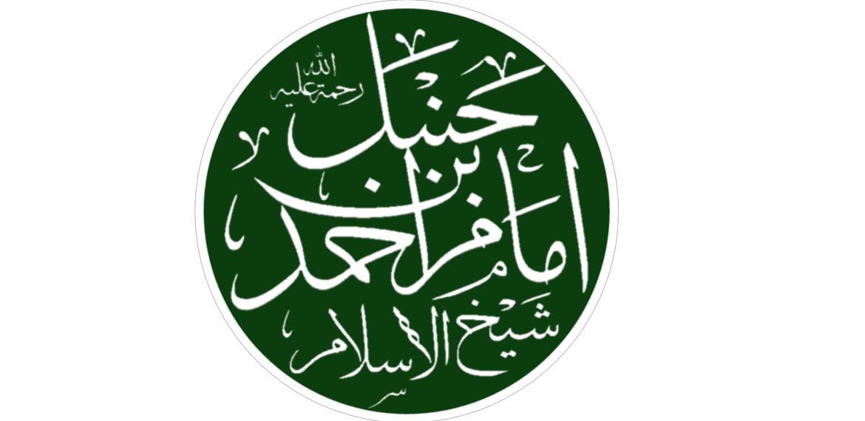 صورة من هو الإمام أحمد بن حنبل