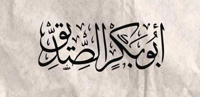 صورة أبو بكر الصديق رضي الله عنه