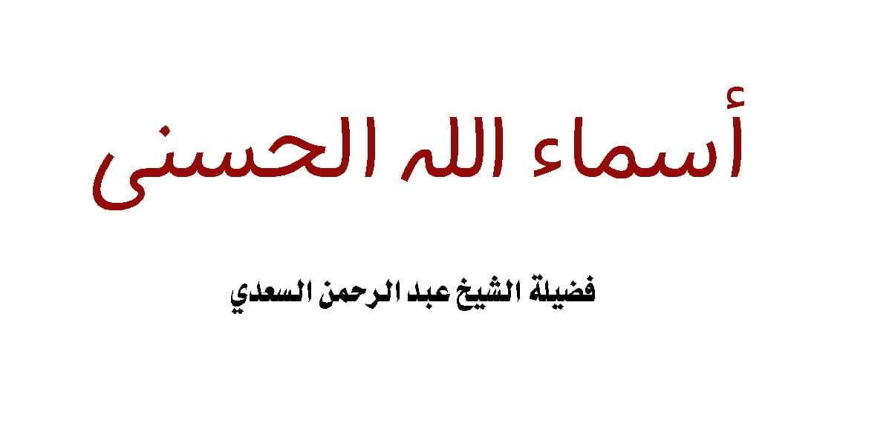 صورة تحميل كتاب أسماء الله الحسنى