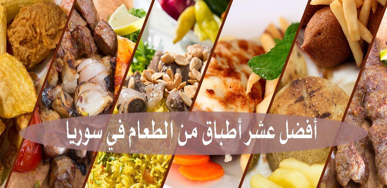 أفضل عشر أطباق من الطعام في سوريا Ten dishes in Syria