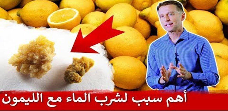 صورة ماء الليمون فوائد كبيرة في شربه