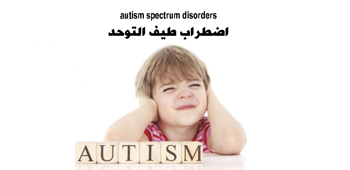 صورة اضطراب طيف التوحد autism spectrum disorders