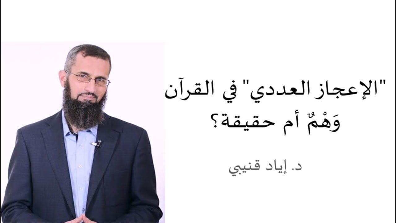 صورة الإعجاز العددي في القرآن حقيقة أم وهم؟
