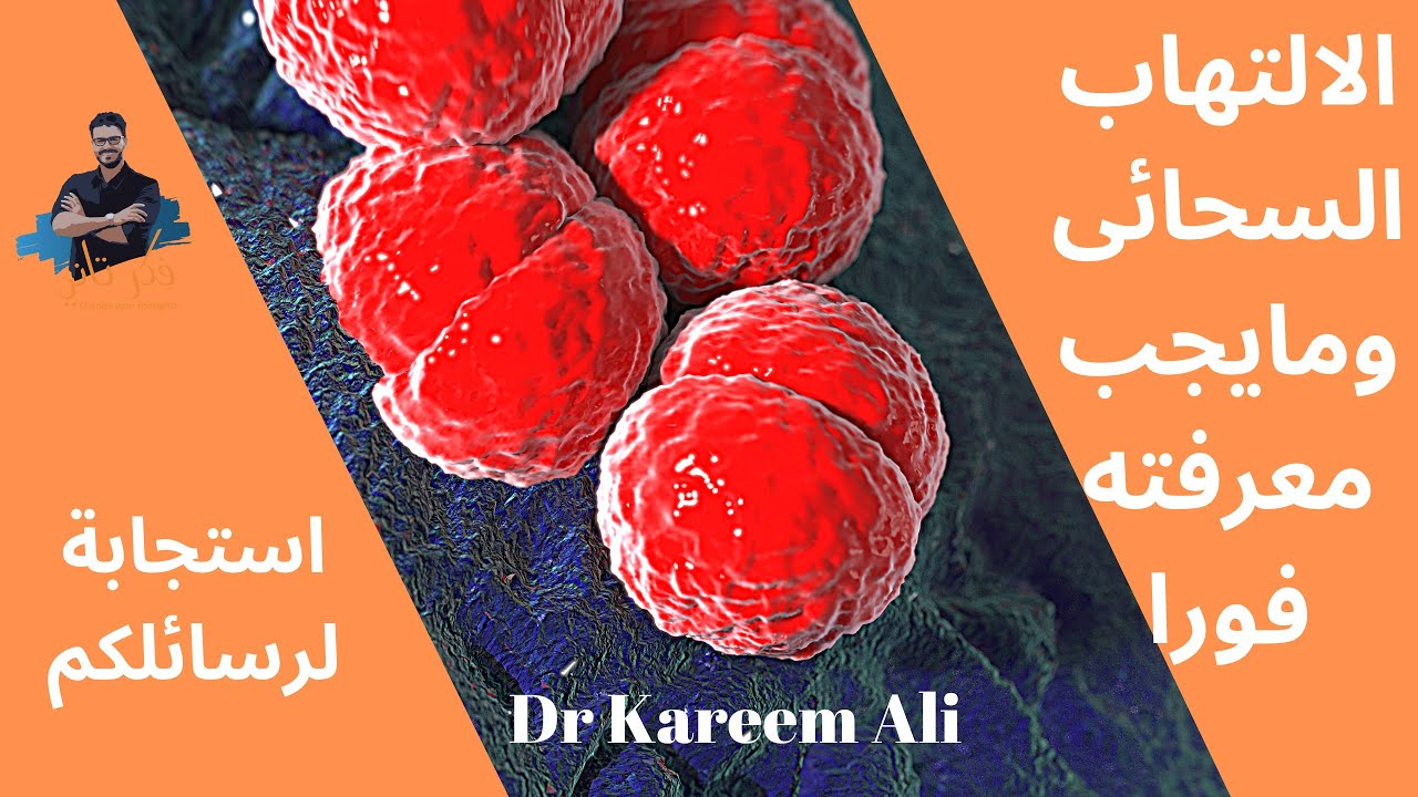 صورة الالتهاب السحائي Meningitis السحايا