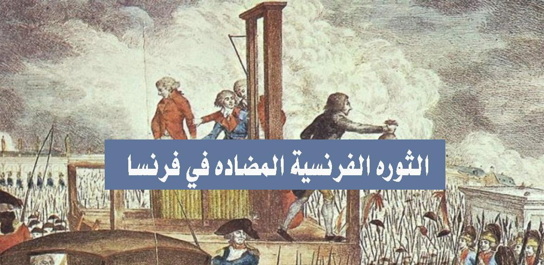 الثورة الفرنسية المضادة في فرنسا