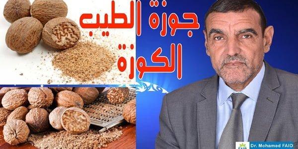 الدكتور محمد فايد- جوزة الطيب الكوزة