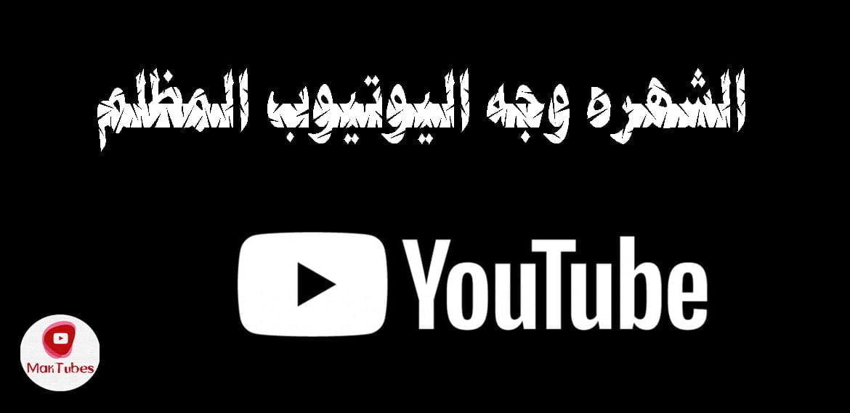 الشهرة وجه اليوتيوب YouTube المظلم