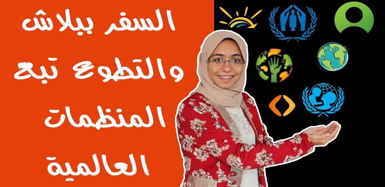 العمل التطوعي وكيفية التطوع في المنظمات العالمية