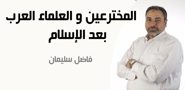 صورة المخترعين و العلماء العرب بعد الإسلام