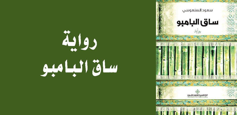 تحميل رواية ساق البامبو PDF