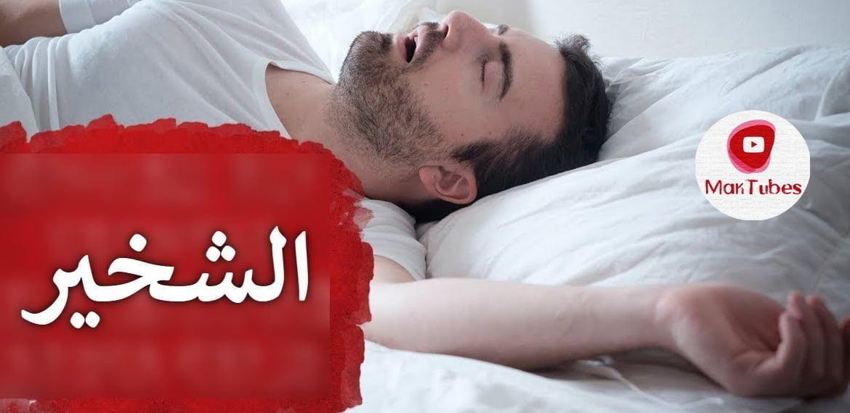 صورة تعرف على سبب الشخير أثناء النوم