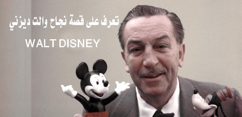 تعرف على قصة نجاح والت ديزني Walt Disney