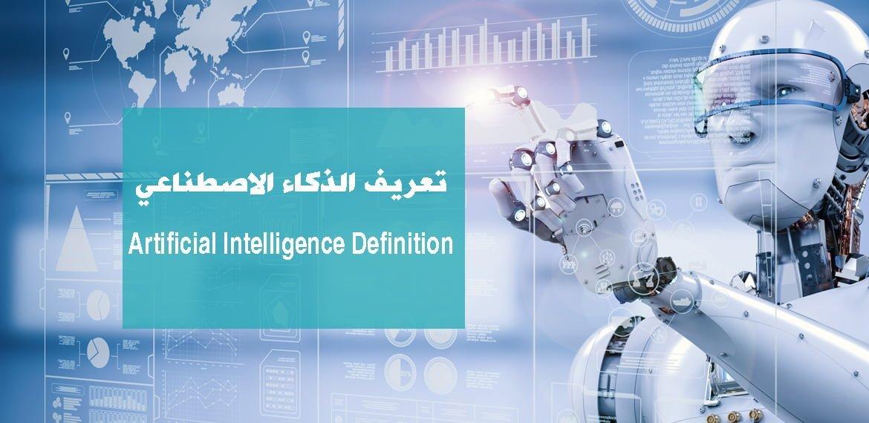 صورة ما هو الذكاء الاصطناعي Artificial Intelligence Definition