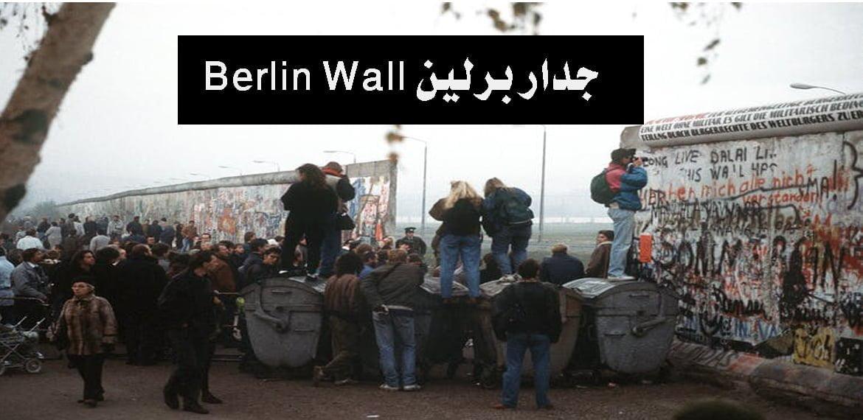 جدار برلين Berlin Wall