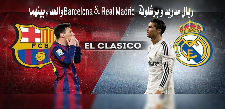 ريال مدريد و برشلونة Barcelona & Real Madrid والعداء بينهما