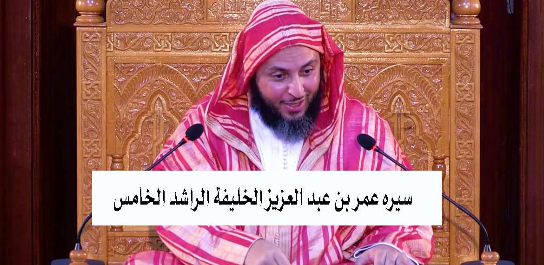 سيرة عمر بن عبد العزيزالخليفة الراشد الخامس