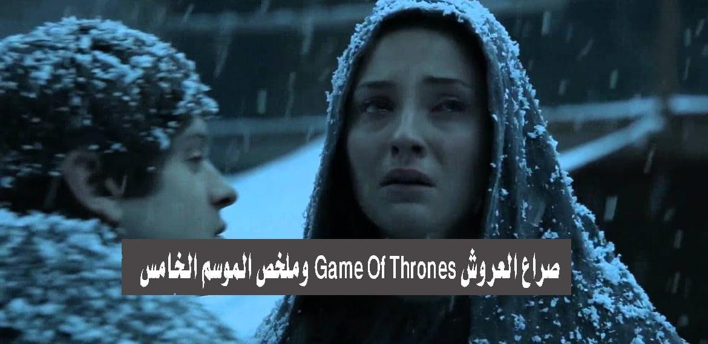 صراع العروش Game Of Thrones وملخص الموسم الخامس