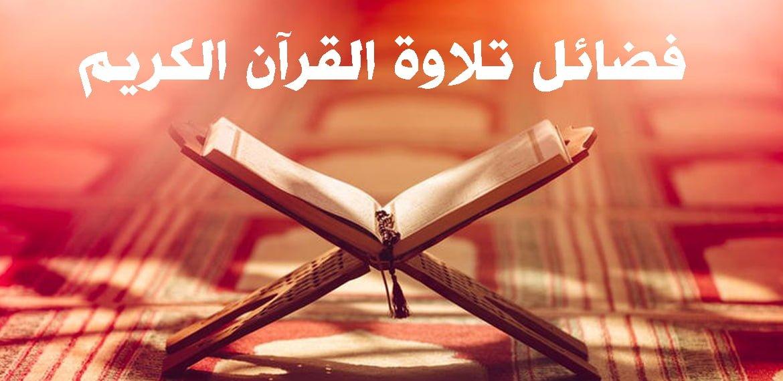 فضائل تلاوة القرآن الكريم